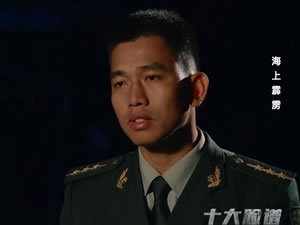 广东边防总队军人好样子《十大脸谱》第四集《海上霹雳》
