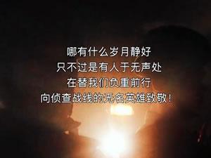 广东边防总队军人好样子《十大脸谱》第七集《于无声处》